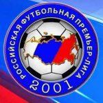 Кубок России 1/16 финала результаты жеребьевки