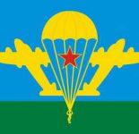 День ВДВ — 2 августа 2017 День Воздушно-десантных войск