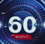 60 минут последний выпуск 11.09.2017