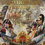 Какой праздник 8 сентября: День воинской славы России — День Бородинского сражения