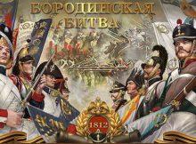 День Бородинского сражения