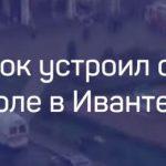 Ивантеевка Москва, новости, стрельба в школе 1
