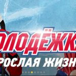 Молодежка 5 сезон 7 серия 13.09.17 Взрослая жизнь