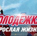 Молодежка 5 сезон 4 серия Взрослая жизнь 07.09.17