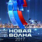 Новая волна 2017 в Сочи 10 сентября