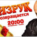 Физрук 4 сезон 7 серия