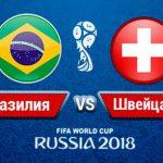 Бразилия - Швейцария 17 июня 2018Бразилия - Швейцария 17 июня 2018