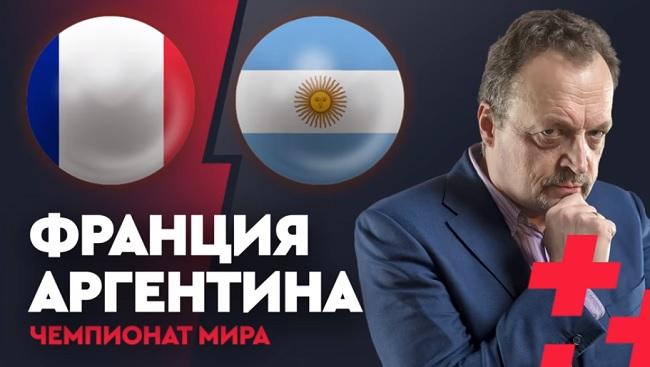 Франция — Аргентина 30.06.2018. Смотреть онлайн