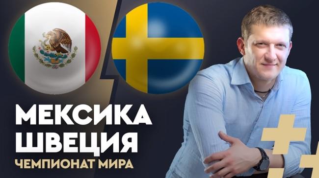 Мексика — Швеция 27.06.2018. Прямая трансляция