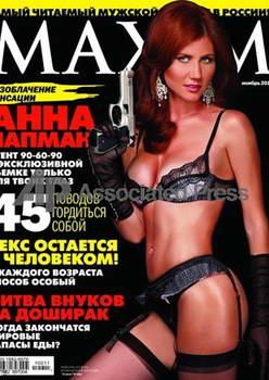 Секс-шпионка Анна Чапман