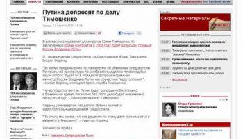 Следователь Генеральной прокуратуры Украины – Путин будет обязательно допрошен