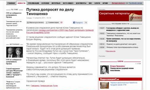 """Сайт """"Украинская Правда"""" сообщает о допросе Владимира Путина"""