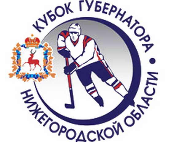 Хоккей. Кубок губернатора Нижегородской области