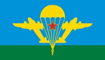 День ВДВ – 2 августа 2017 День Воздушно-десантных войск