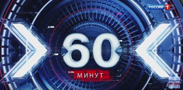 60 минут