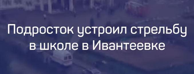 Стрельба в Ивантеевке