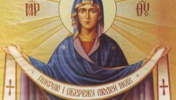 Покров Пресвятой Богородицы 2017. История, приметы