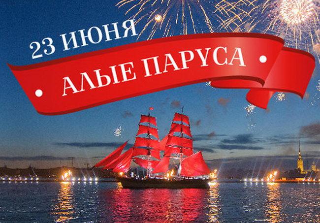 Алые паруса 2018 в Питере, дата, программа мероприятия