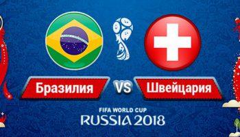 Бразилия – Швейцария 17 июня 2018. Прямая трансляция