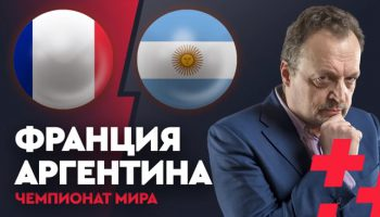 Франция — Аргентина 30.06.2018. Смотреть онлайн 1/8 финала ЧМ