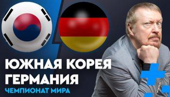 Южная Корея – Германия 27.06.2018. Прямая трансляция чемпионата мира