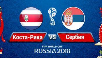 Коста-Рика – Сербия 17 июня 2018. Прямая трансляция в 15:00