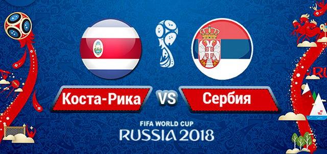 Коста-Рика – Сербия 17 июня 2018. Прямая трансляция