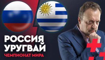 Россия — Уругвай 25.06.2018. Прямая трансляция чемпионата мира