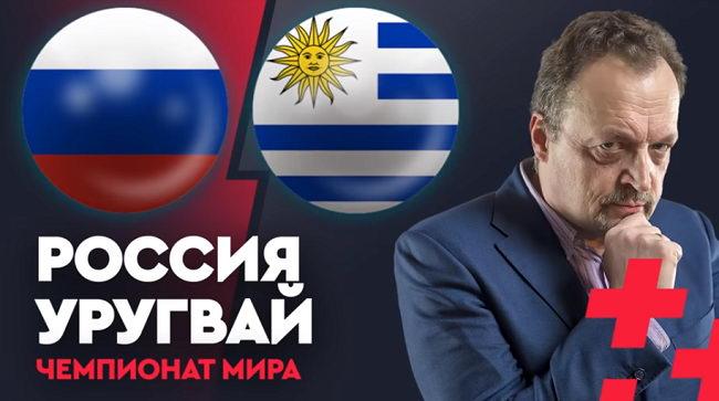Россия — Уругвай 25.06.2018. Прямая трансляция