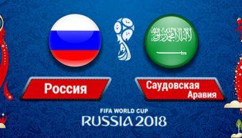 Россия – Саудовская Аравия 14.06.18. Онлайн трансляция матча ЧМ-2018