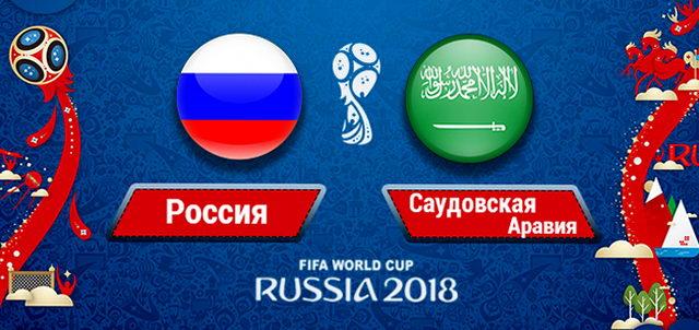 Россия – Саудовская Аравия 14.06.18