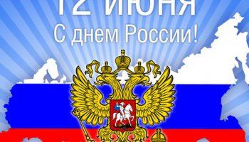 Поздравительные картинки, открытки и гифки с Днем России