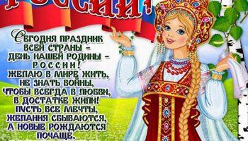 День России 2018 в Санкт-Петербурге: программа мероприятий