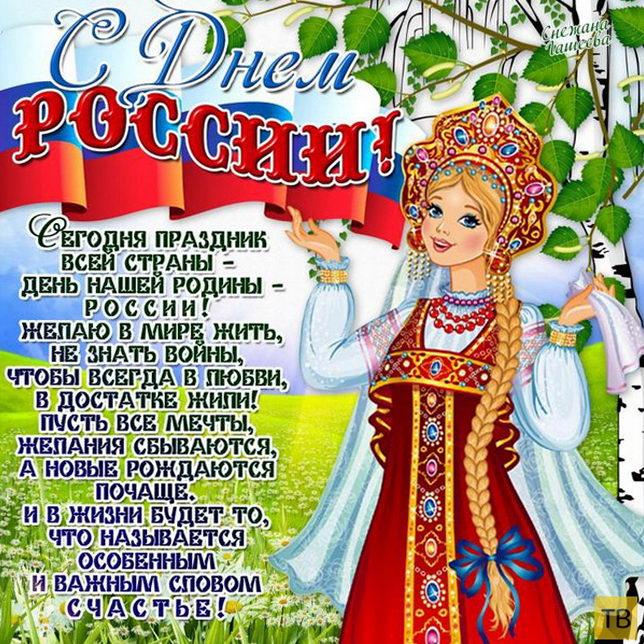 Картинки и открытки с Днем России