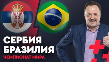 Сербия — Бразилия 27.06.2018. Прямая трансляция