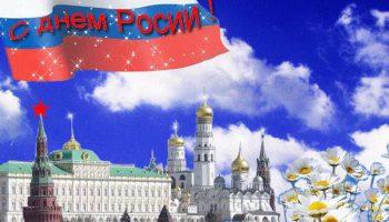 День России какого числа и как празднуем. Мероприятия в Москве