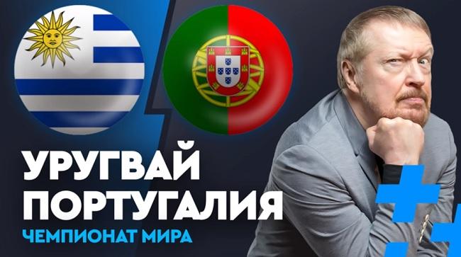 Уругвай — Португалия 30.06.2018. Прямая трансляция