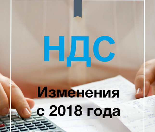 Повышение НДС в 2018 году