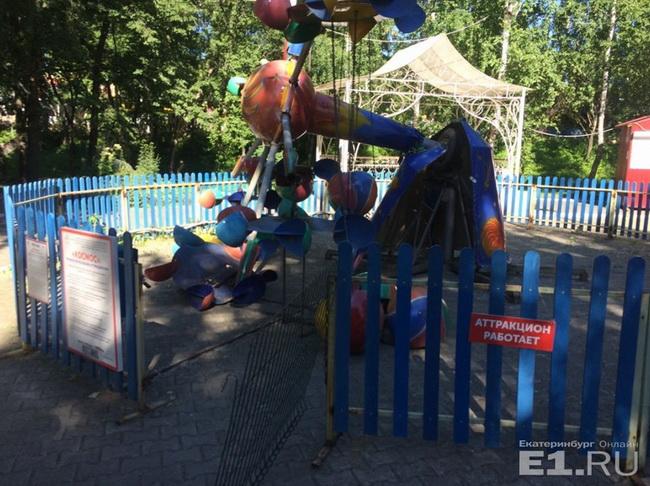 В Екатеринбурге упал аттракцион