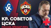 Крылья Советов — ЦСКА 31.07.2018. Прямая онлайн-трансляция