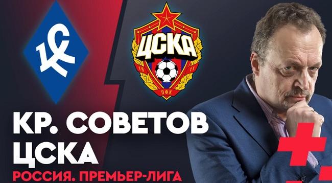 Крылья Советов — ЦСКА 31.07.2018