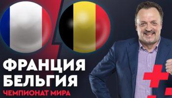 Франция — Бельгия прямая трансляция 1/2 финала ЧМ-2018