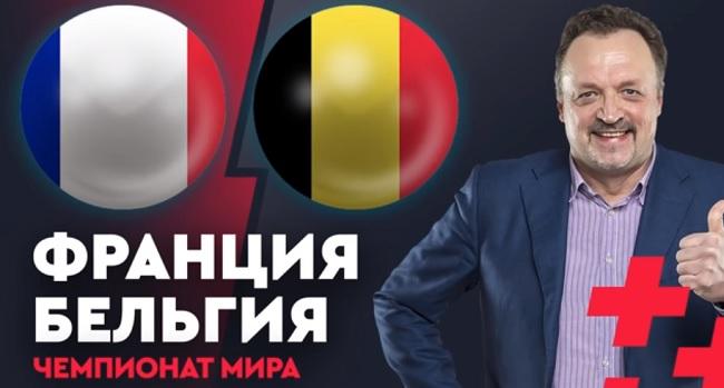 Франция — Бельгия прямая трансляция 10.07.2018