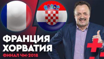 Финал: Франция – Хорватия 15.07.2018. Прямая трансляция