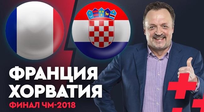 Франция - Хорватия 15.07.2018. Прямая трансляция