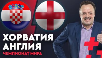 Хорватия – Англия 11.07.2018. Прямая трансляция