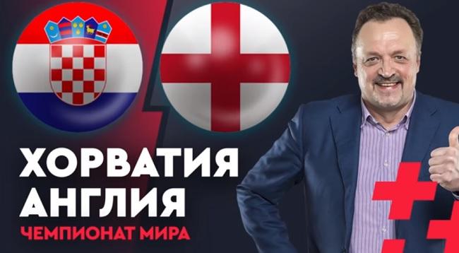 Хорватия - Англия 11.07.2018. Прямая трансляция