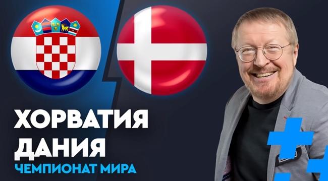 Хорватия — Дания 01.07.2018. Прямая трансляция