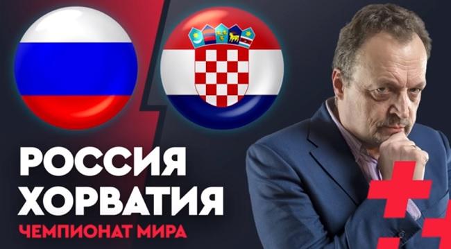 Россия — Хорватия 07.07.2018. Прямая трансляция