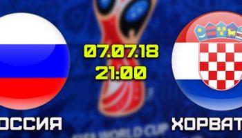 Россия – Хорватия 07.07.2018: когда играют, прогноз и ставки
